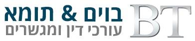 אורי בוים עורך דין ומגשר
